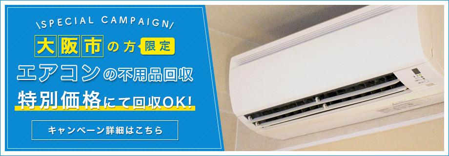 大阪市限定 エアコン特別料金回収キャンペーン